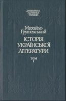 Історія української літератури Том 1