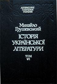 Історія української літератури Том 6