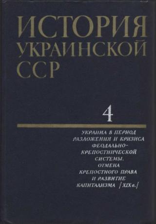 История Украинской ССР в десяти томах. Том четвертый