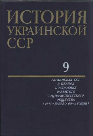 История Украинской ССР в десяти томах. Том девятый