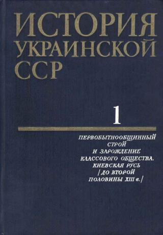 История Украинской ССР в десяти томах. Том первый