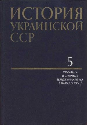 История Украинской ССР в десяти томах. Том пятый