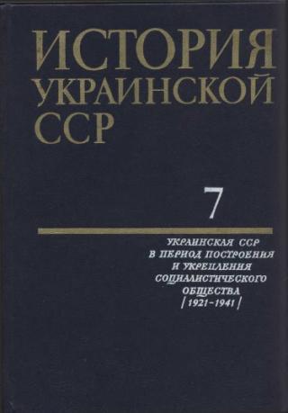 История Украинской ССР в десяти томах. Том седьмой