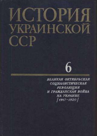 История Украинской ССР в десяти томах. Том шестой