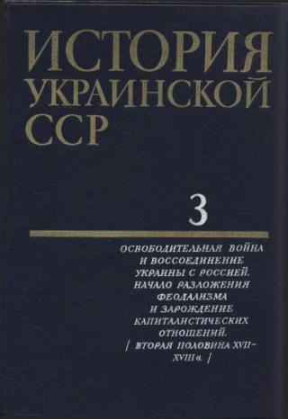 История Украинской ССР в десяти томах. Том третий