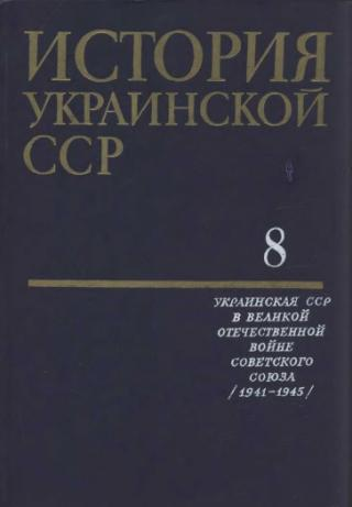 История Украинской ССР в десяти томах. Том восьмой