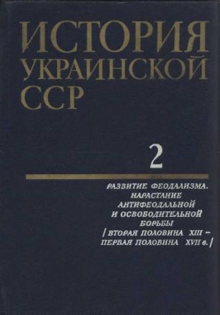 История Украинской ССР в десяти томах. Том второй