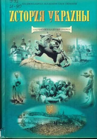 История Украины: научно-популярные очерки
