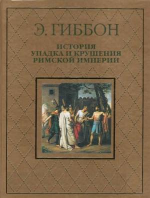История упадка и крушения Римской империи [с иллюстрациями]