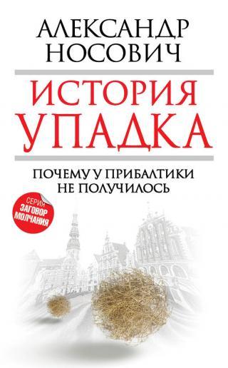 История упадка. Почему у Прибалтики не получилось