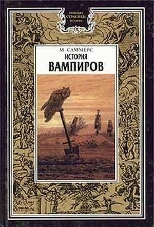 История вампиров (Главы 1 и 2)