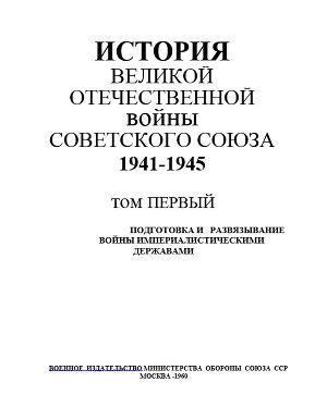 История Великой Отечественной войны Советского Союза 1941-1945 гг. Том 1. Подготовка и развязывание войны империалистическими державами