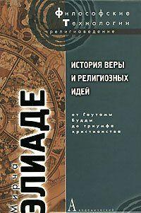 История веры и религиозных идей. Том 2. От Гаутамы Будды до триумфа христианства