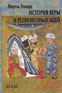 История веры и религиозных идей. Том 3. От Магомета до Реформации