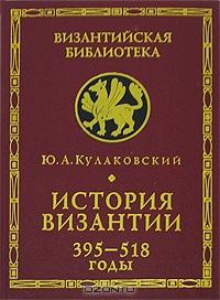 История Византии. Том 1: 395-518 годы