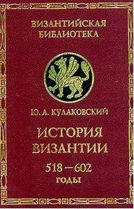История Византии. Том 2: 518-602 годы