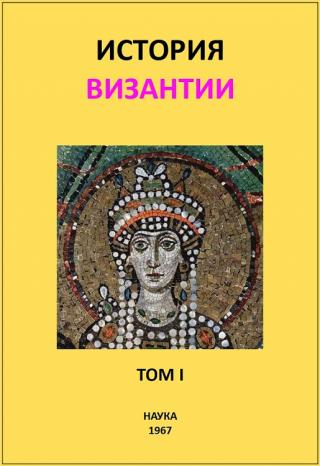 История Византии. Том I