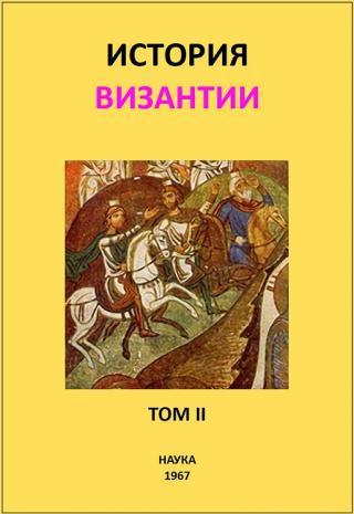 История Византии. Том II