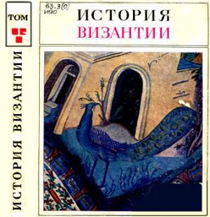 История Византии. Том III