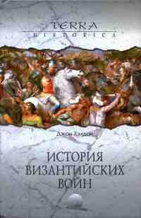 История византийских войн