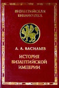 История Византийской империи. Т.1