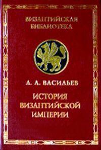 История Византийской империи. Т.2