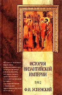 История Византийской Империи. Том 2