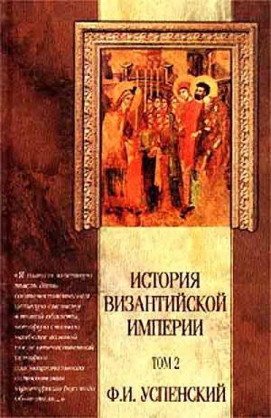 История Византийской Империи VI – IX вв. Том 2.