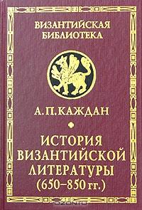 История византийской литературы (650 - 850 гг.)