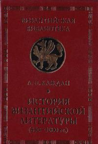 История византийской литературы (850-1000 гг.)