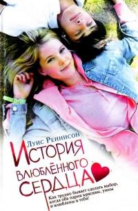 История влюблённого сердца