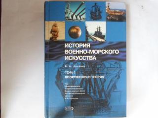 История военно-морского искусства. В 2-х томах. Том 1