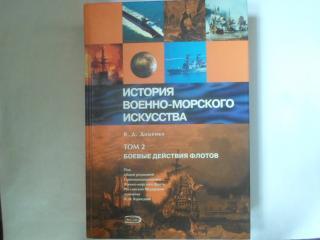 История военно-морского искусства. В 2-х томах. Том 2
