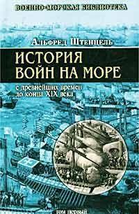 История войн на море с древнейших времен до конца XIX века