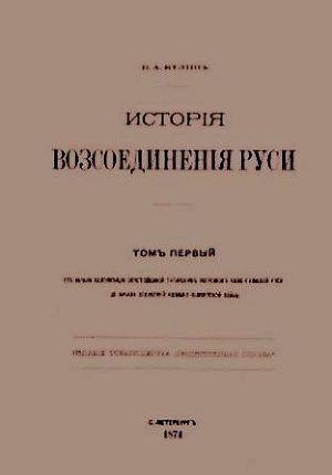 История Воссоединения Руси / Исторiя возсоединенiя Руси. Том 1