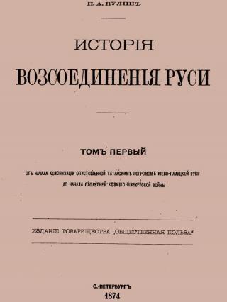 История воссоединения Руси. Том 1 [вычитано, современная орфография]