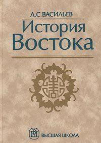 История Востока. Том 1