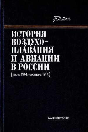История воздухоплавания и авиации в России (июль 1914 г. - октябрь 1917 г.)