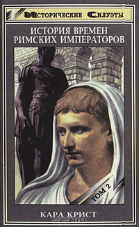 История времен римских императоров от Августа до Константина. Том 2.