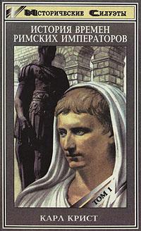 История времен римских императорв от Августа до Константина. Том 1.