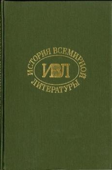 История всемирной литературы Т.4