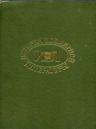 История всемирной литературы в девяти томах: том четвертый