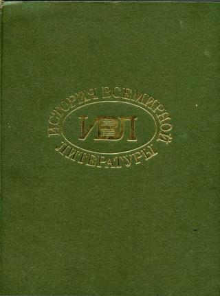 История всемирной литературы в девяти томах: том пятый