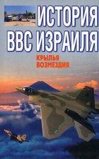 История ВВС Израиля. Крылья возмездия