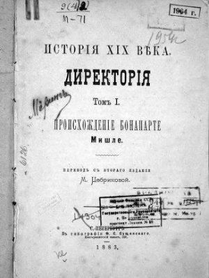 История XIX века. Том I [Директория]