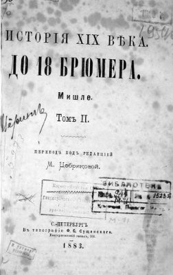 История XIX века. Том II [до 18 брюмера]