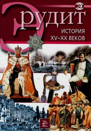 История XV-XX веков