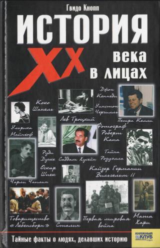 История XX века в лицах