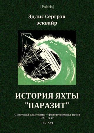 История яхты «Паразит» [Советская авантюрно-фантастическая проза 1920-х гг. Том XVI]