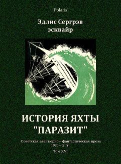 """История яхты """"Паразит"""""""